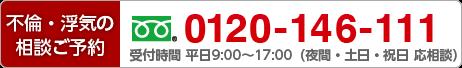 不倫・浮気の相談ご予約 0120-146-111 受付時間 平日9:00?17:00(夜間・土日・祝日 応相談)