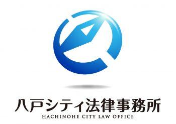八戸シティ法律事務所ロゴ