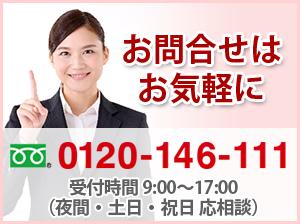 お問合せはお気軽に 0120-416-111 受付時間 9:00〜17:00(夜間・土日・祝日 応相談)