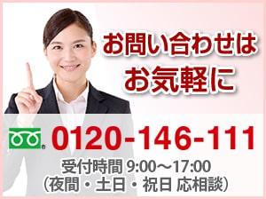お問い合わせはお気軽に 0120-416-111 受付時間 9:00〜17:00(夜間・土日・祝日 応相談)