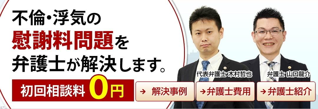 八戸市の不倫・浮気の慰謝料問題に強い弁護士